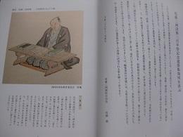 尾藤二洲の肖像画。            尾藤二洲は頼山陽の義理の叔父にあたる。