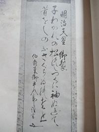 5月17日除幕の碑に刻された 東郷平八郎による書