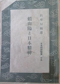 鹽谷温著『頼山陽と日本精神』