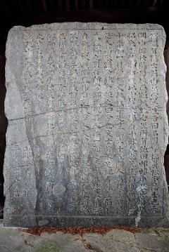 2葉の写真は文政12年建立の寿碑。