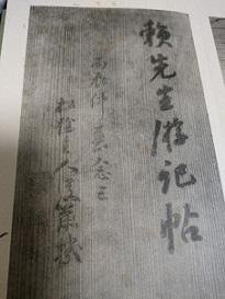 頼先生游記帖 丙辰仲春念三 松陰主人後藤機(1856年5月23日