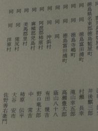 「新琴似兵村」の屯田兵名簿には出身の「郡、村」まで載っている