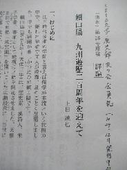 くまもと文学・歴史館友の会 会報誌