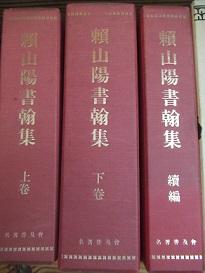 昭和4年発行の『頼山陽書翰集』 写真は復刻版