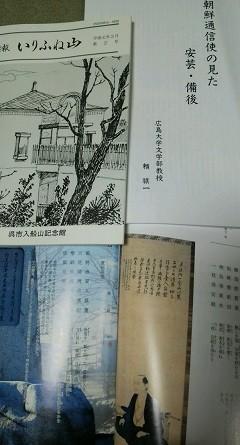 入船山記念館 呉近世文書館 館報より