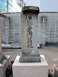 武内確斎の墓。ネットより
