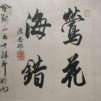 水野忠邦書、十旬花月帖内冒頭