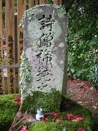 東山の永観堂にある稀鈍の墓。題字は頼山陽によるといわれるが。