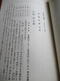「頼山陽全伝」文政二年冒頭ページ