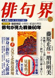 見延典子手書き自選15句が掲載された『俳句界』2005年7月号