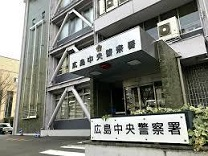 広島中央警察署。ネットから。