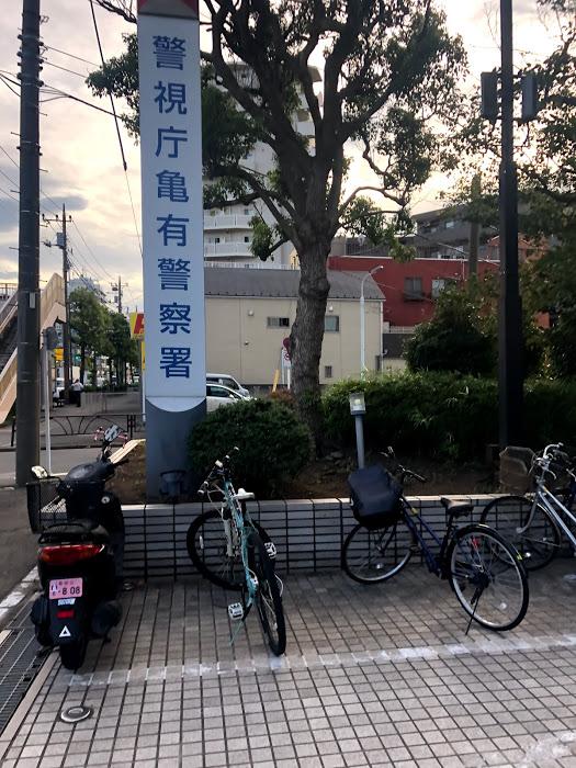 亀有警察署の看板