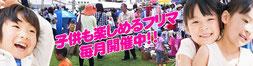 沖縄与那原マリーナ周辺イベント情報/西原きらきらビーチフリマ