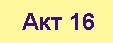Болгария. Что означает Акт16?