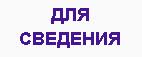 Сведения о значениях Акт14, Акт15 и Акт16 недвижимости в Болгарии