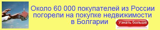 Обман покупателей жилья в Болгарии