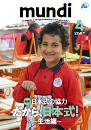 【JICA広報誌 MUNDI  2019年4月号】日本式教育でこどもたちがかわる!エジプト