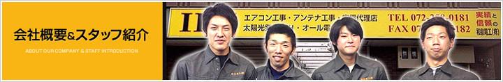 会社概要&スタッフ紹介