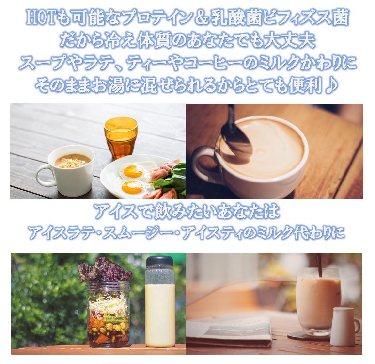 冷え症の方でも暖かく飲めるプロテイン。スープやラテ、ティーやコーヒーなどに混ぜてもOK。アイスで飲みたい方はアイスラテやスムージーにも。