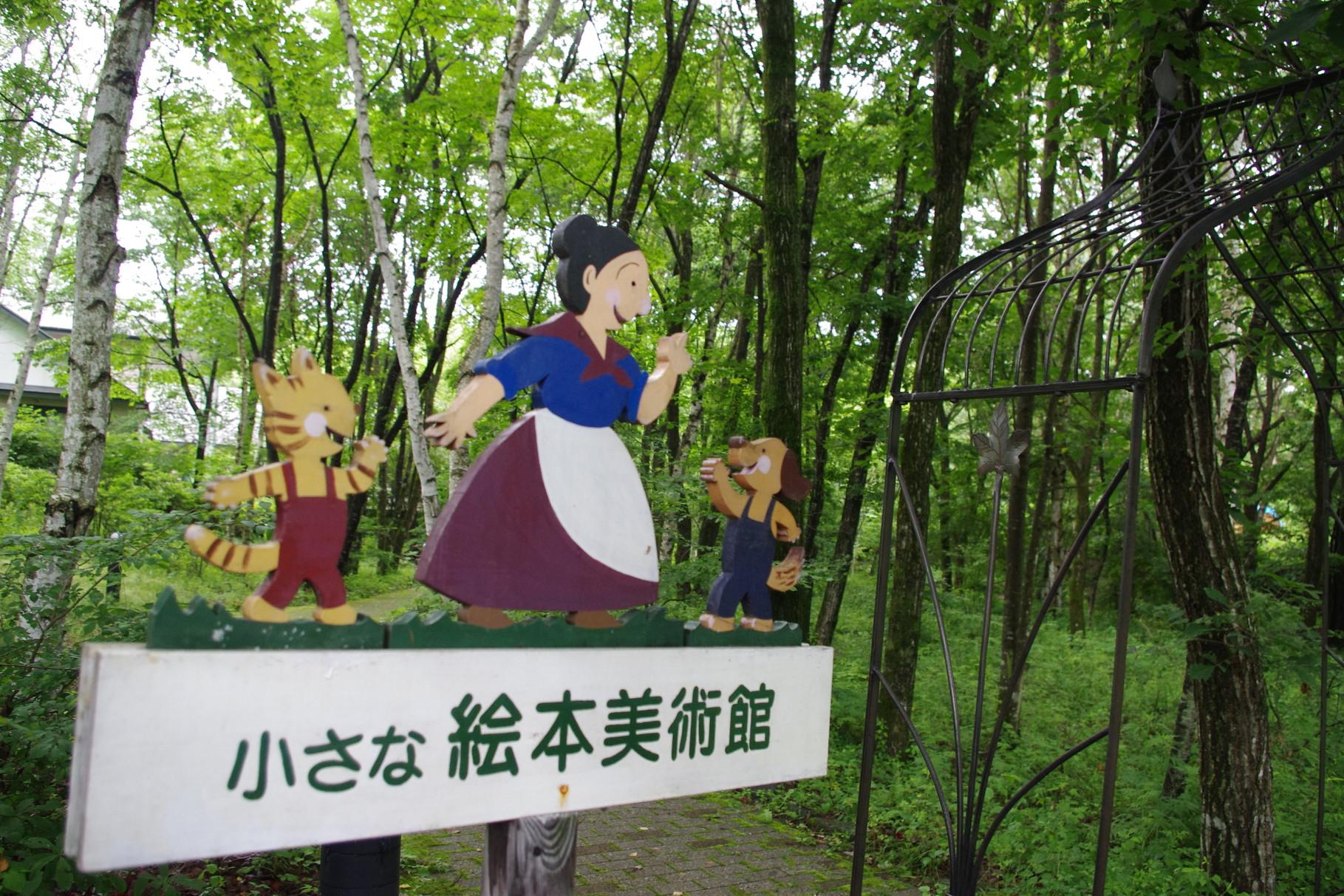 八ケ岳小さな絵本美術館にてお泊まり美術館が始まりました