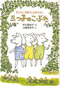 『三つ子のこぶた』(のら書店) 1986年 ©Yuriko Yamawaki