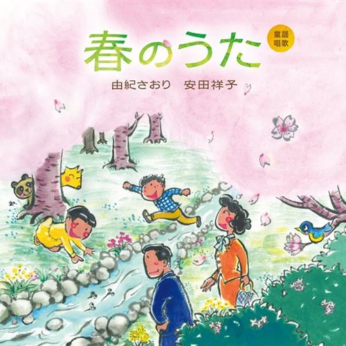 Cdジャケット 由紀さおり安田祥子童謡唱歌春のうた Illustration