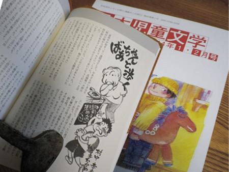 「日本児童文学」1,2月号