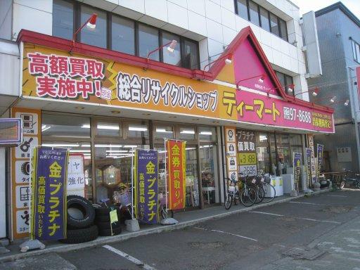 札幌 手稲区 リサイクルショップ フランユアイズ 新店舗!