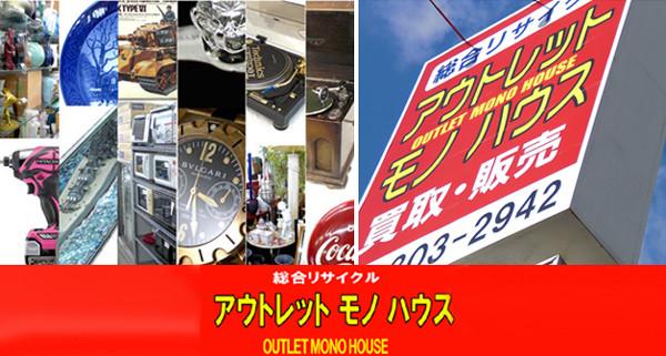 リサイクルショップ 札幌市