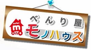 札幌のリサイクル モノハウスは便利屋も!