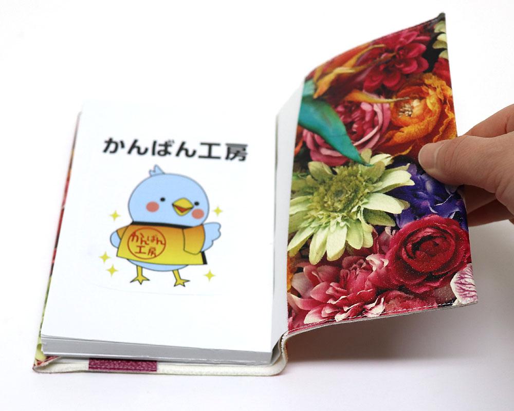 本の表紙をカバーに指し込みます。