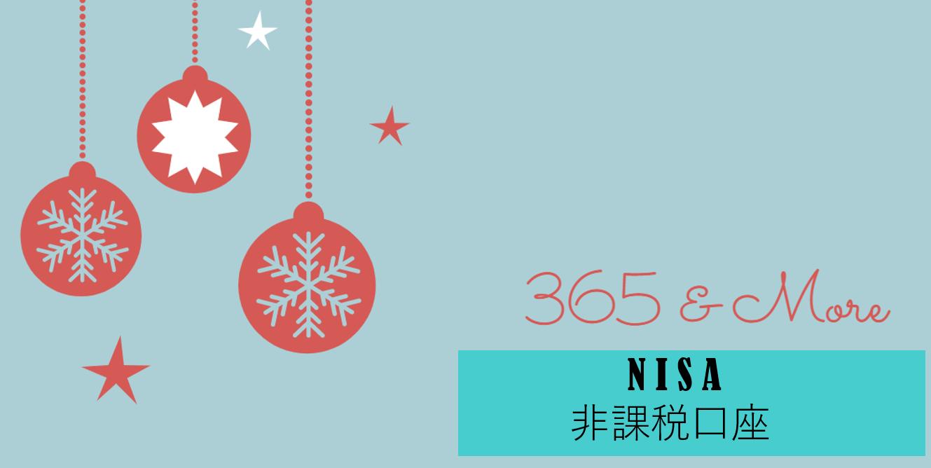 NISA口座は一生持ち続ける
