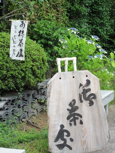 寺敷地内には お抹茶屋がありました