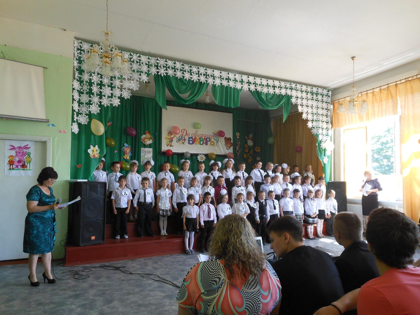 Перше наше  свято в  школі, свято Букваря.