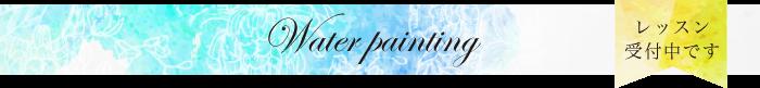 アトリエサチ水彩画 water painting