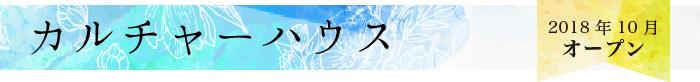 アトリエサチ カルチャーハウス 2018年オープン 岐阜 名古屋