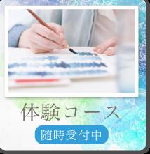習い事トールペイント絵画アート教室スクール_アトリエサチ体験コース受付中
