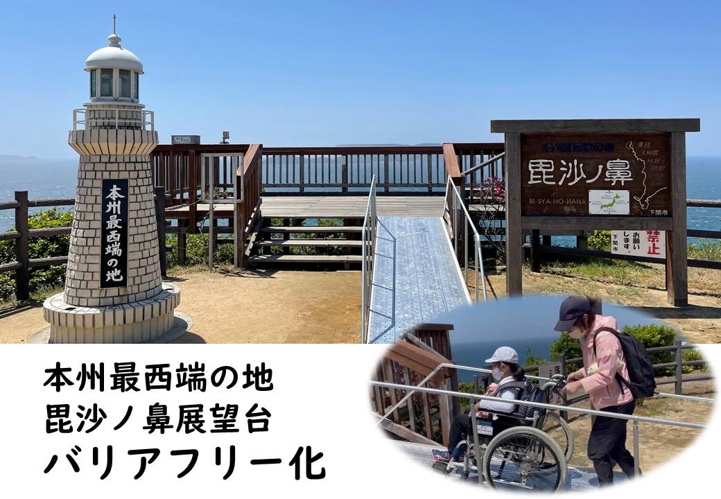 毘沙ノ鼻展望公園バリアフリー化
