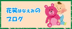 長崎市の託児所 花笑(はなえみ)のブログ