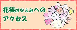 長崎市の託児所 花笑(はなえみ)へのアクセス