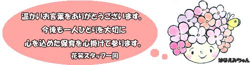 長崎の託児所はなえみ 月極め保育、一時預かり、一日預かり