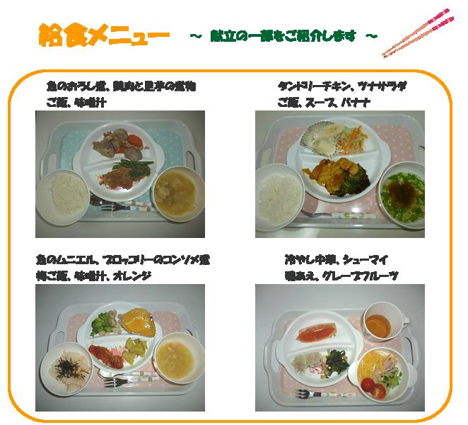 長崎の託児所 花笑の給食メニュー