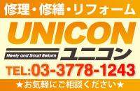 修理・修繕・リフォーム リフテック TEL:03-3778-1243