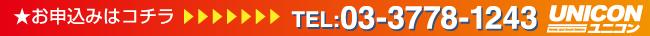 トイレリフォームのお申し込みはコチラTEL:03-3778-1243