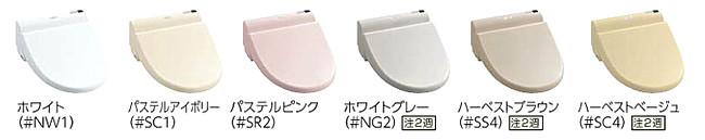 TOTOアプリコットシリーズカラーバリエーション