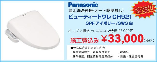 ビューティー・トワレCH921 SPF/SWS(オート脱臭無し)・・・23000円(税込) 工事費込 33000円(税込)