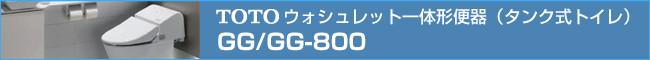 TOTO GG(手洗い別)/GG-800(手洗い付) ウォシュレット一体型