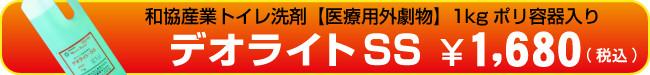 デオライトSS16800円(税込)