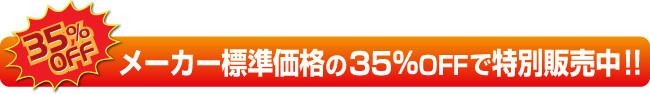 TOTOウォシュレット35%OFFで特別販売中!!