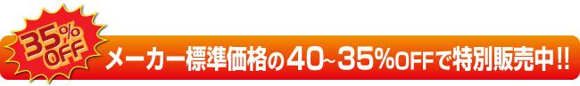 TOTOウォシュレット40~35%OFFで特別販売中!!